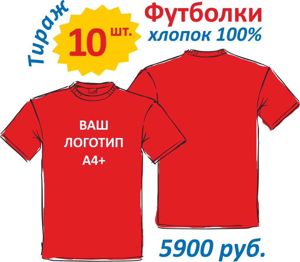 печать рисунка футболки